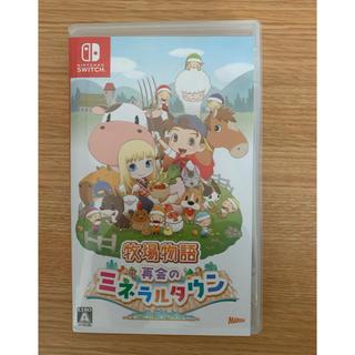 ニンテンドースイッチ(Nintendo Switch)の牧場物語 再会のミネラルタウン switch(携帯用ゲームソフト)