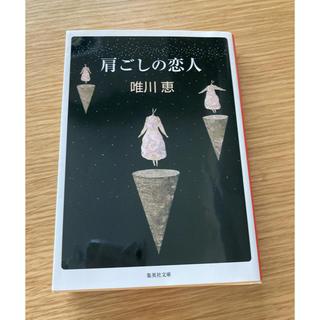 シュウエイシャ(集英社)の肩ごしの恋人(文学/小説)