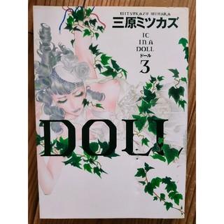 三原ミツカズ ドール Doll 3(女性漫画)