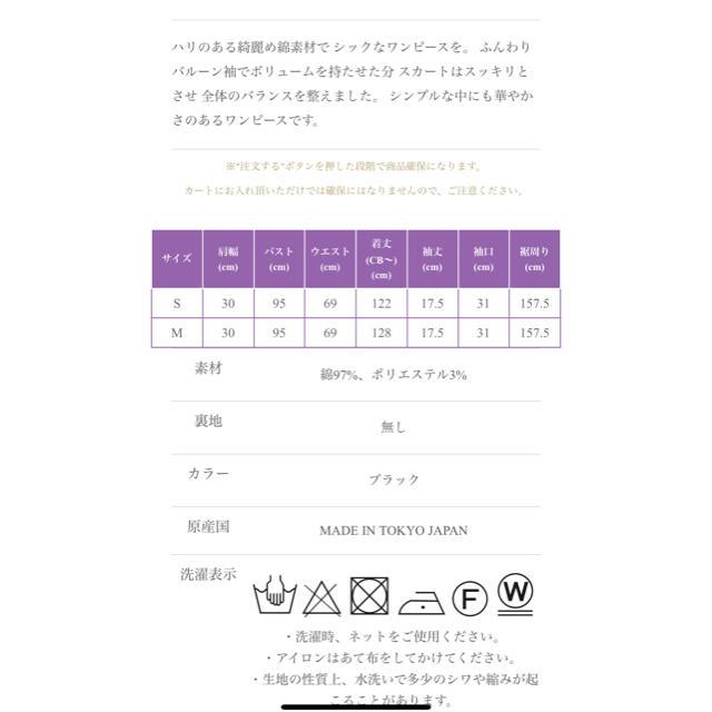 Drawer(ドゥロワー)の新品未使用 obli オブリ バルーンロングワンピース/ブラック レディースのワンピース(ロングワンピース/マキシワンピース)の商品写真