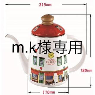 フジホーロー(富士ホーロー)のmk様専用品です!!富士ホーロー 11センチ ドリップポット(調理道具/製菓道具)