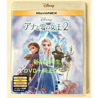 アナトユキノジョオウ(アナと雪の女王)のアナと雪の女王2 DVD+純正ケース【国内正規版】マジックコード追加可(アニメ)