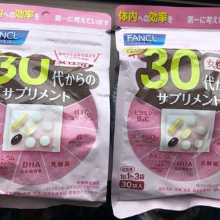 ファンケル(FANCL)のFANCL サプリメント2コセット(ビタミン)