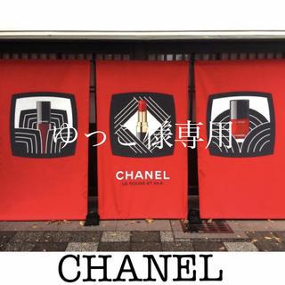 シャネル(CHANEL)のシャネル ゆっこ様専用(キャップ)