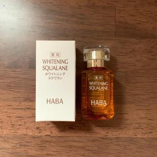 ハーバー(HABA)のHABA ホワイトニングスクワラン 15mL(フェイスオイル/バーム)