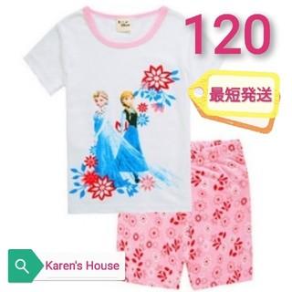 【最短発送】アナ雪 子供用パジャマ 120