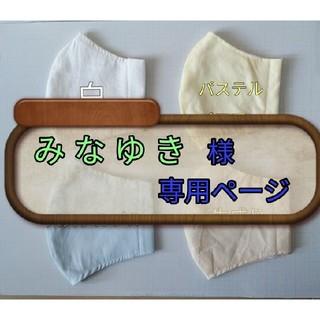 ★2枚セット★職場向けインナーマスク(その他)