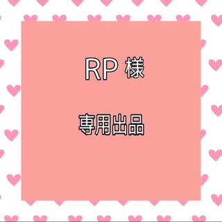 RP様専用(キッチン小物)