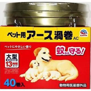 アースバイオケミカル(アースバイオケミカル)のペット用 アース渦巻 AC 函 皿付き40巻入×2セット(犬)