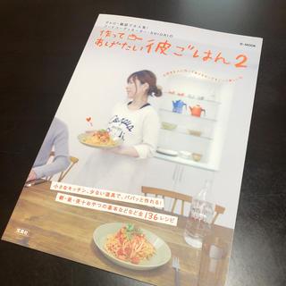 タカラジマシャ(宝島社)の♡美品♡作ってあげたい彼ごはん 2(料理/グルメ)
