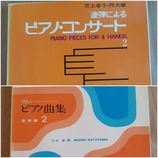 ピアノ連弾楽譜2冊セット(クラシック)