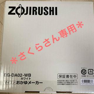 ゾウジルシ(象印)のおかゆメーカー(さくらさん専用)(調理道具/製菓道具)
