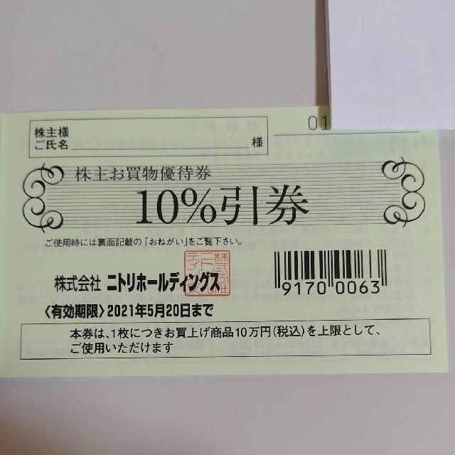 ニトリ 株主優待 1枚 チケットの優待券/割引券(ショッピング)の商品写真