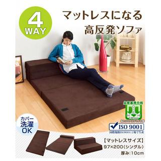 高反発 ソファーマットレス シングル マットレス ソファーベッド ブラウン(簡易ベッド/折りたたみベッド)
