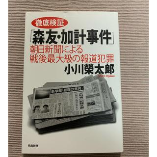 徹底検証「森友・加計事件」 朝日新聞による戦後最大級の報道犯罪(人文/社会)