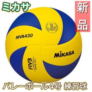 ミカサ(MIKASA)のMIKASA ミカサ バレーボール 4号 練習球(バレーボール)