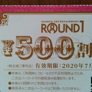 ラウンドワン500円割引券10枚(優待券)(ボウリング場)