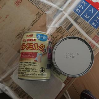 明治 - 明治 ほほえみ らくらくミルク 20缶