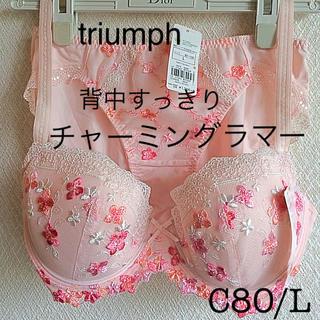 Triumph - 【新品タグ付】triumph/背中スッキリブラC80L(定価¥4,389)