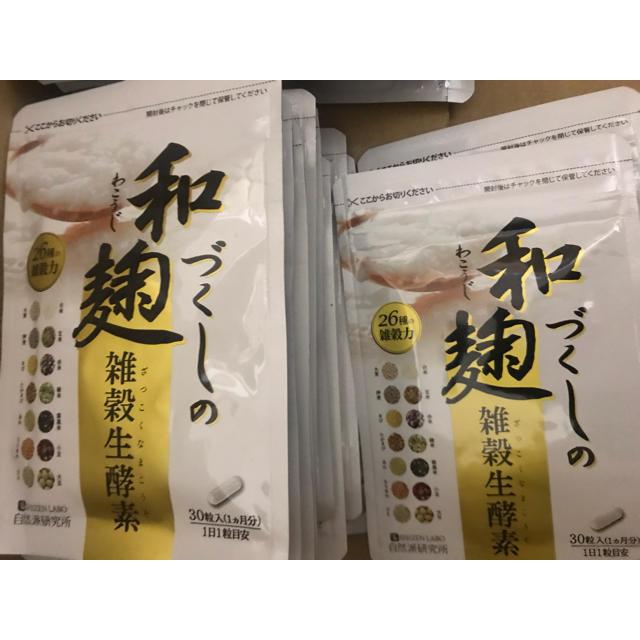 和麹づくしの雑穀生酵素 37個 (管理記号・マ) コスメ/美容のダイエット(ダイエット食品)の商品写真