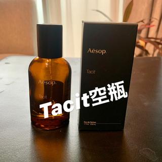 イソップ(Aesop)のイソップ aesop  タシット Tacit 空瓶 空き瓶 残量僅か(置物)