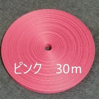 クラフトバンド カラー:ピンク 30m