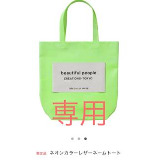 beautiful people - beautiful people  ネオンカラー トートバッグ