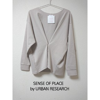 SENSE OF PLACE by URBAN RESEARCH - タグ付き新品! ウエストマークトップス グレージュ