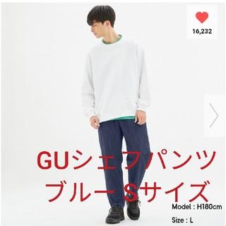ジーユー(GU)のGU☆シェフパンツ インディゴ Sサイズブルー 着用1度のみ(ワークパンツ/カーゴパンツ)