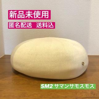 SM2 - 【タグ付未使用】SM2 サマンサモスモス サマーベレー帽