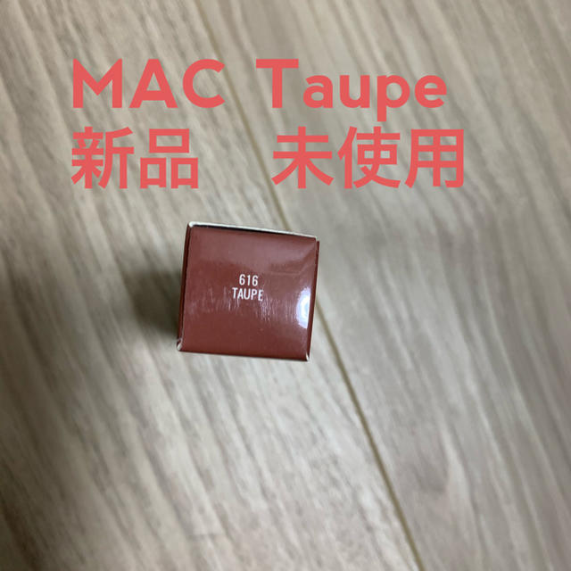 MAC(マック)のMAC トープ Taupe マラケシュ コスメ/美容のベースメイク/化粧品(口紅)の商品写真