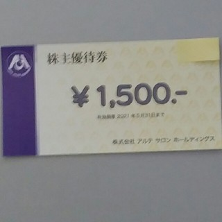 アッシュ(ASH)のアルテサロン 株主優待 1500円分(その他)