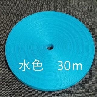 クラフトバンド カラー:水色 30m