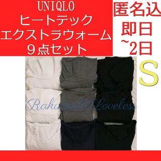 ユニクロ(UNIQLO)のUNIQLO ユニクロ レディース 極暖 ヒートテック 9点 セット まとめ売り(アンダーシャツ/防寒インナー)
