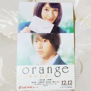 orange 使用済み ムビチケ(その他)