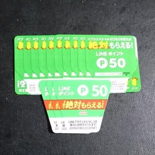 LINEポイントに交換出来るシール  P800分(その他)