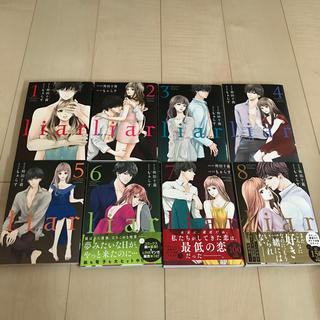 ゆか☆様専用 liar 1〜8巻①(女性漫画)