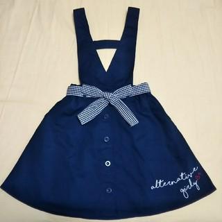 ALGY スカート 150