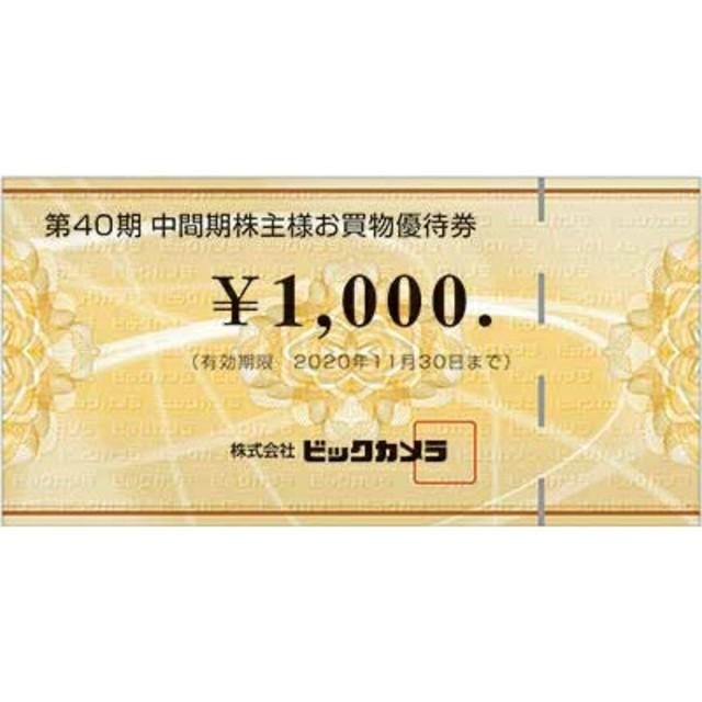 ビックカメラ株主優待券 35000円分  チケットの優待券/割引券(その他)の商品写真