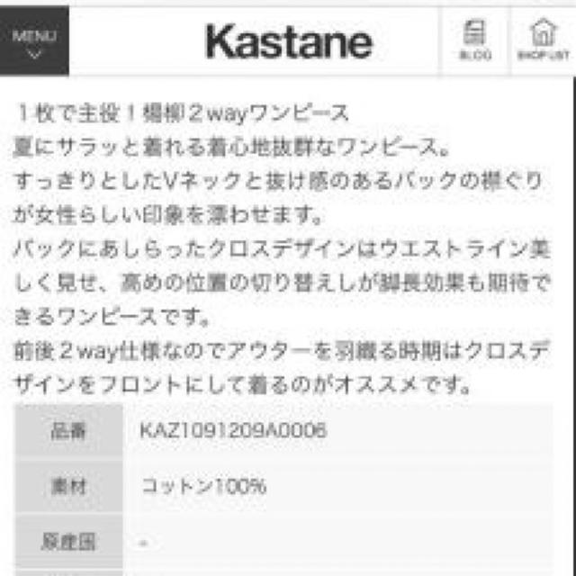Kastane(カスタネ)の完売♡kastane 楊柳2WAYワンピース♡ブラック レディースのワンピース(ロングワンピース/マキシワンピース)の商品写真