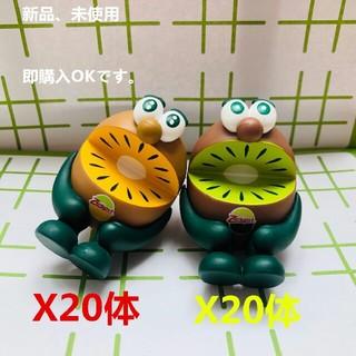 即購入ok★ゼスプリ キウイブラザーズ フィギュア 40体