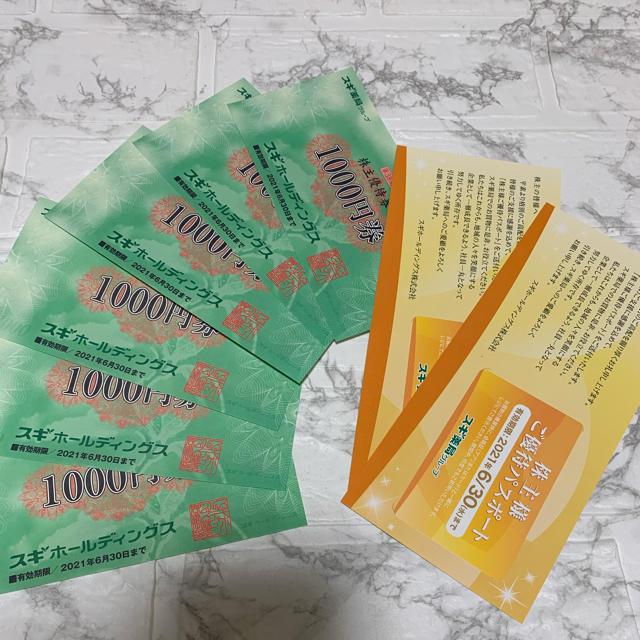最新のスギ薬局株主優待券1000円×6枚【6000円分】優待パスポート×2枚 チケットの優待券/割引券(ショッピング)の商品写真