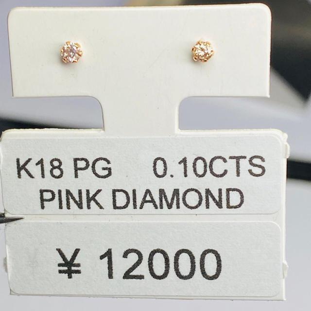 DE-10399 K18PG ピアス ピンクダイヤモンド AANI アニ レディースのアクセサリー(ピアス)の商品写真