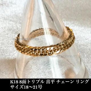 k18 18金 リング  指輪 8面トリプル 喜平チェーン サイズ18〜21号(リング(指輪))