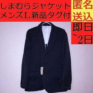 シマムラ(しまむら)のしまむら メンズ 紳士服 テーラード ジャケット ネイビー 紺色 Lサイズ 新品(テーラードジャケット)
