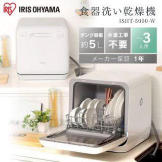 アイリスオーヤマ(アイリスオーヤマ)のアイリスオーヤマ 食器洗浄機 ISHT-5000(食器洗い機/乾燥機)