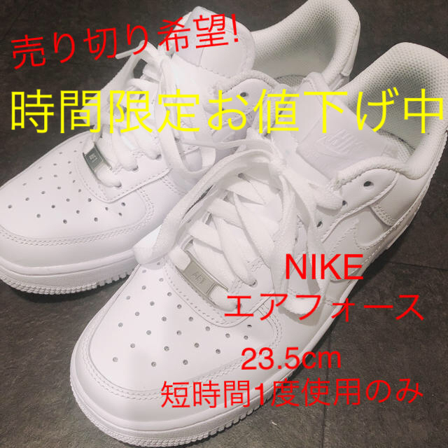 NIKE(ナイキ)のNIKE エアフォース 23.5cm レディースの靴/シューズ(スニーカー)の商品写真
