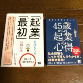★ 起業本 2冊セット 上野光夫 大坪孝行 ★(ビジネス/経済)