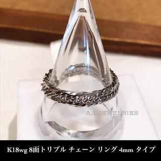 K18WG ホワイトゴールド 喜平チェーン リング  指輪 サイズ18〜21号(リング(指輪))