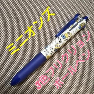 ミニオン(ミニオン)のミニオンズ  3色 フリクション ボールペン(ペン/マーカー)